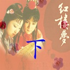 红楼梦(下) icon