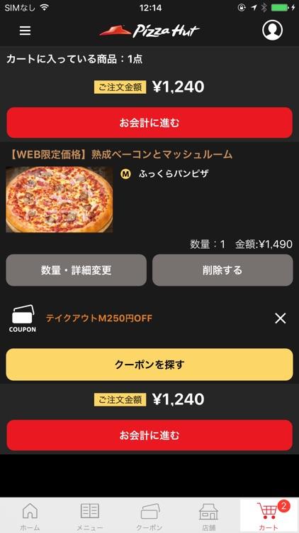 ピザハット公式アプリ 宅配ピザのPizzaHut screenshot-3