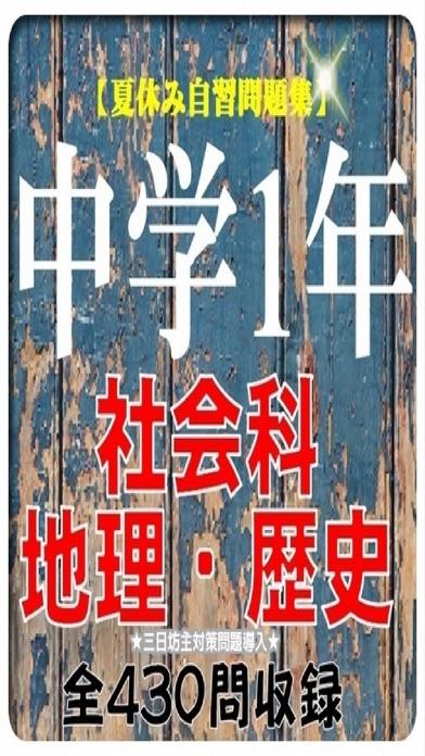 【夏休み自習対策中学1年社会「地理・歴史」問題集 三日坊主防止付 全430問スクリーンショット2