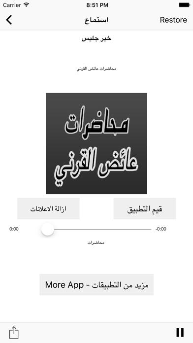GreatApp for Aid al-Qarni - محاضرات عائض القرنيلقطة شاشة5