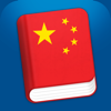 Codegent - Learn Chinese HD - Mandarin Phrasebook for Travel in China アートワーク