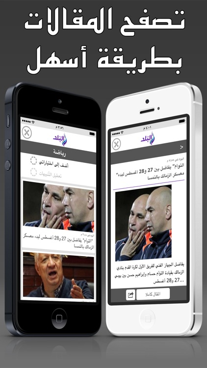 Egypt Press - مصر بريس screenshot-3
