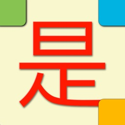 ChinaTiles - learn Mandarin Chinese characters with 9 interactive exercises