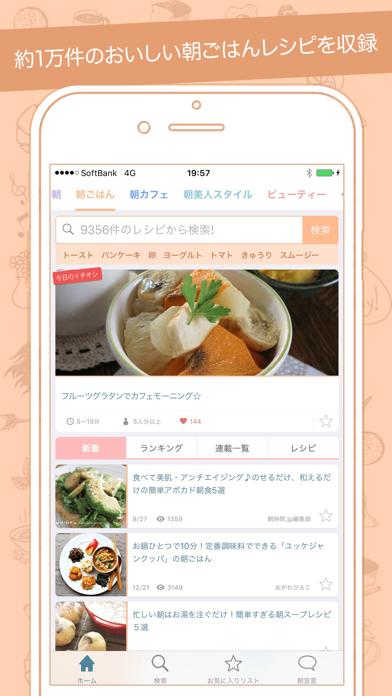 朝時間.jp -朝ごはんレシピや朝のニュースを毎日お届け! ScreenShot1