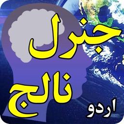 General Knowledge Quiz in Urdu