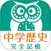 中学歴史 完全記憶(中学社会の無料勉強アプリ)アイコン