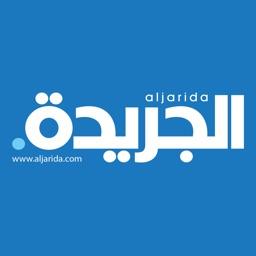 Aljarida - الجريدة