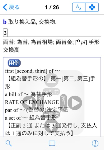 Screenshot of 研究社 総合ビジネス英和辞典