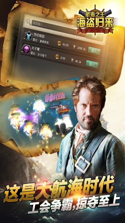 航海之王之海盗归来 免费的航海策略游戏 screenshot-4