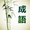 成语大词典完美离线增强版 快速检索中国传统文化历史真相常识故事会