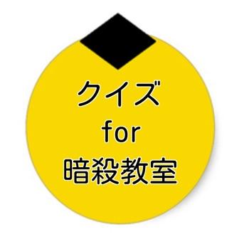 クイズ検定 for 暗殺教室