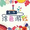 涂色游戏—少女涂鸦小游戏,免费单机描绘奇迹秘密魔法森林