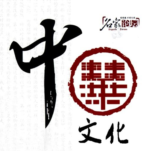 中华文化-精品有声系列