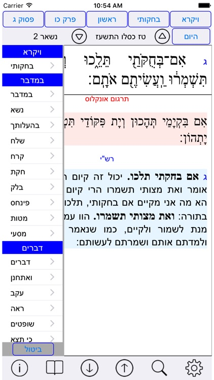 Esh Chumash אש חומש screenshot-1