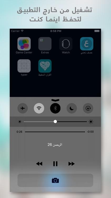 القرآن المحفوظ screenshot-4