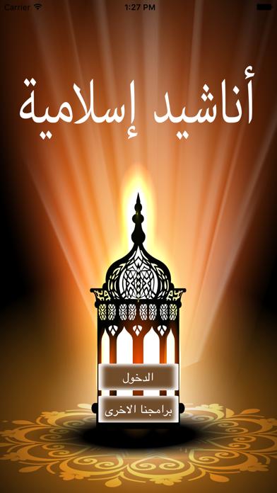 اجمل الاناشيد الاسلاميةلقطة شاشة1