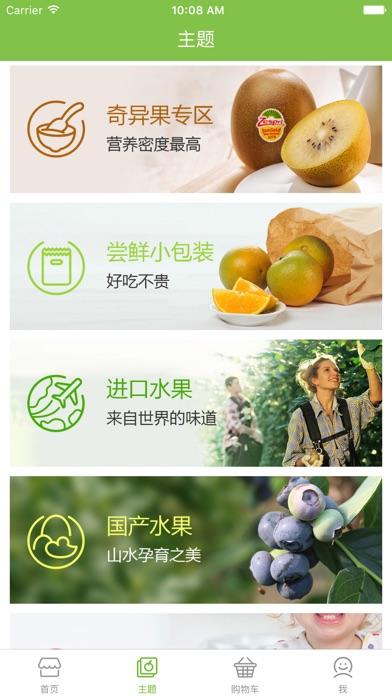 download 花果山—新鲜水果特卖 apps 4
