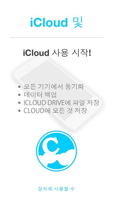 iCloud 및 iCloud Drive 안내 - 사진 백업 및 복원 for Windows