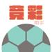 6.竞彩足球助手-世界体育赛事快讯,每日体彩投注专家