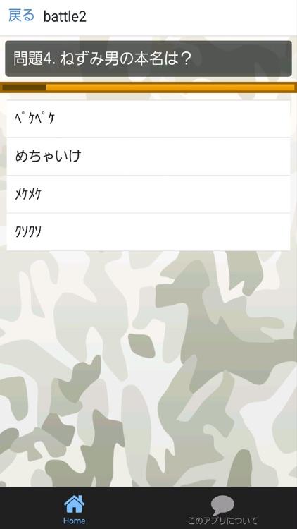 ㊙クイズforゲゲゲの鬼太郎~妖怪×心霊×幽霊×お化け~