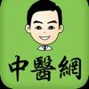 台灣中醫網