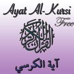 Аят аль-Курси (Трон стих) - Free на пк