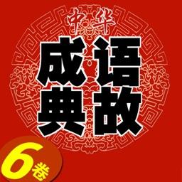 [高清]中華 成語 典故6卷