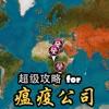 超级攻略 for 瘟疫公司 免费中文版攻略