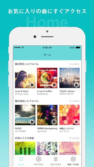 PlayPASS Music(プレイパス対応音楽プレイヤー)のスクリーンショット2