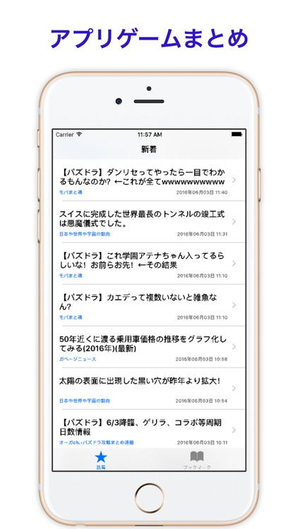 ゲームアプリまとめ - 無料でシンプルなスマホゲームのまとめニュース