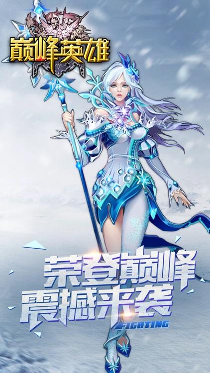巅峰英雄 screenshot-3