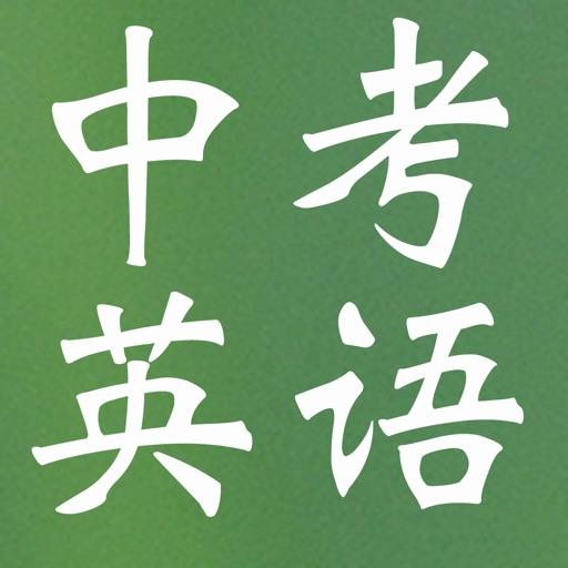 中考英语复习大全-词汇|语法|词组|作文