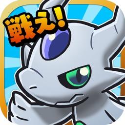 モンスター大戦争〜超ハマる白熱バトルゲーム〜