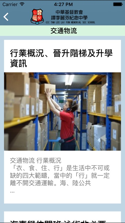 中華基督教會譚李麗芬紀念中學(生涯規劃網) screenshot-3