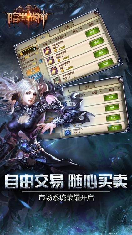 暗黑战神OL-暗黑自由争霸3D手游 screenshot-3
