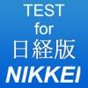 TEST for 日経版~時事問題・一般常識・就活の方にも~ - iPhoneアプリ