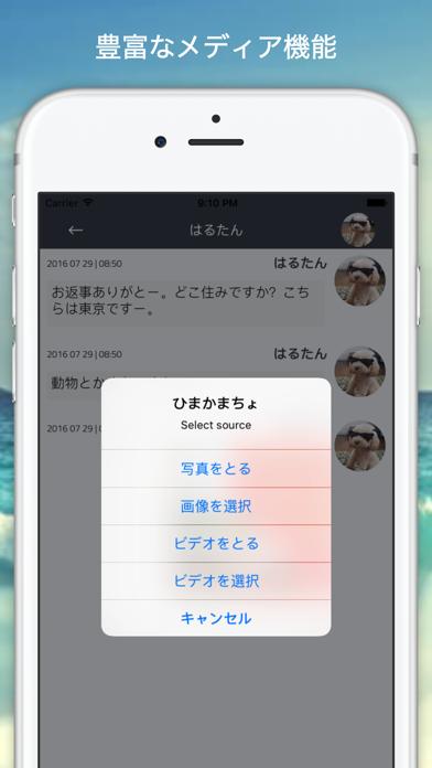 ひまかまちょ - 暇人とすぐ話せる!! 無料人気チャットトークアプリのおすすめ画像4
