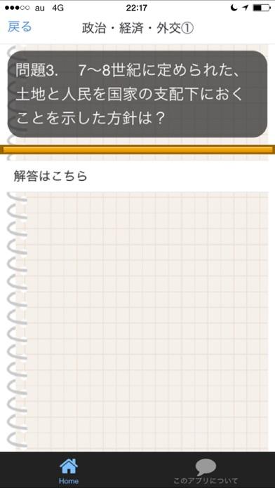 中学受験 社会・日本史220問スクリーンショット3