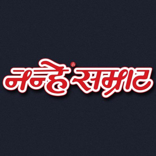 Nanhey Samrat