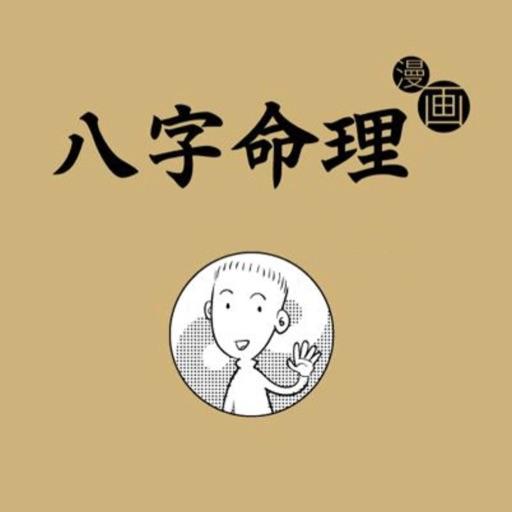 八字命理-漫画