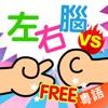 Preschoolers Interactive Educational Quiz - 2 Player FREE Game(Cantonese Pronunciation)