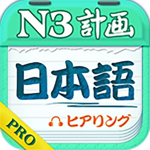 Japanese Plan PRO - N3 Listening by 北京爱语吧科技有限公司