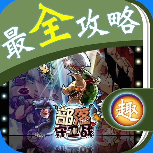 最全攻略 for 部落守卫战 icon
