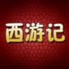 西游记免费版HD 听孙敬修爷爷讲四大名著的故事 国学经典导读