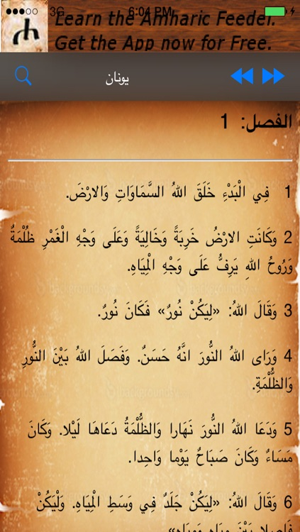 Arabic Bible +
