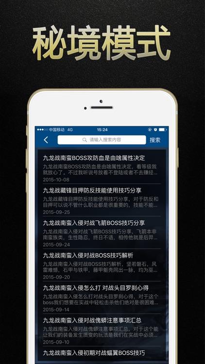 游戏狗盒子 for 九龙战手游 - 辅助攻略助手 screenshot-4
