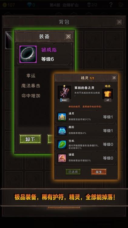 魔窟-无尽的地下城:宿命轮回 screenshot-4