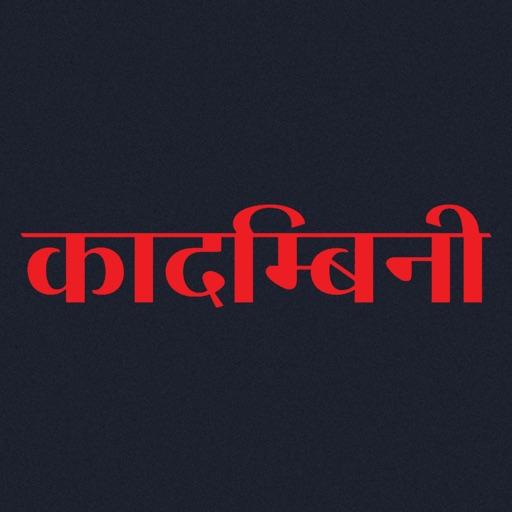 Kadambini