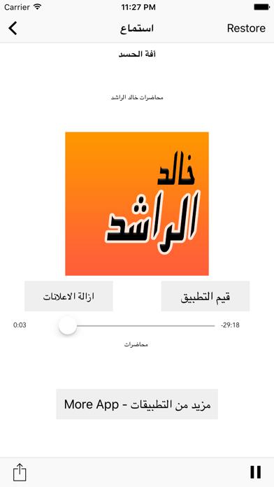 GreatApp Speech for Khaled Alrashed - خالد الراشد - بجودة عاليةلقطة شاشة3