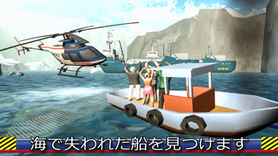 911救助ヘリコプターフライトシミュレータ - ヘリパイロットフライングレスキューミッションのおすすめ画像3